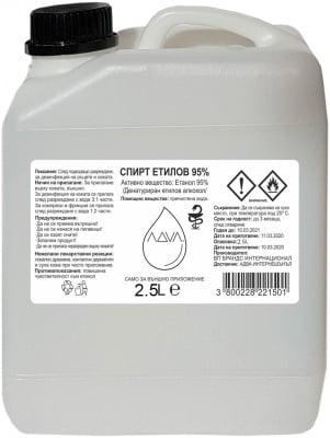 Спирт 95% Денатуриран Етилов Алкохол - 2.5 L