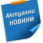 Пет европейски държави изискват карантина за пристигащи от България