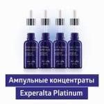 "Ампулен концентрат ""Възраждане"" - Experalta Platinum"